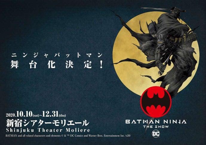 batman-ninja-stage-play-1207873