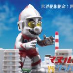 mario-and-bowser-toys-ultraman-1