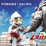 mario-and-bowser-toys-ultraman-2