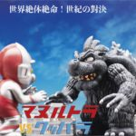 mario-and-bowser-toys-ultraman-5