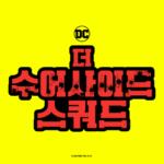 The-Suicide-Squad-Logo-2-05
