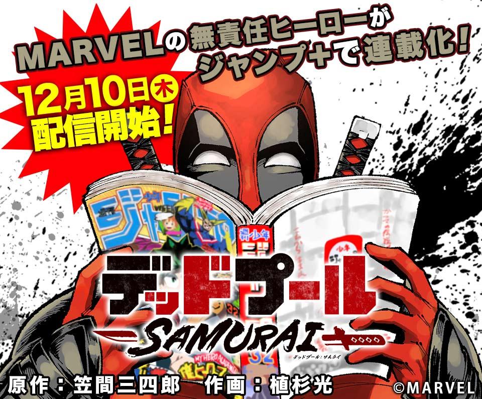 manga deadpool