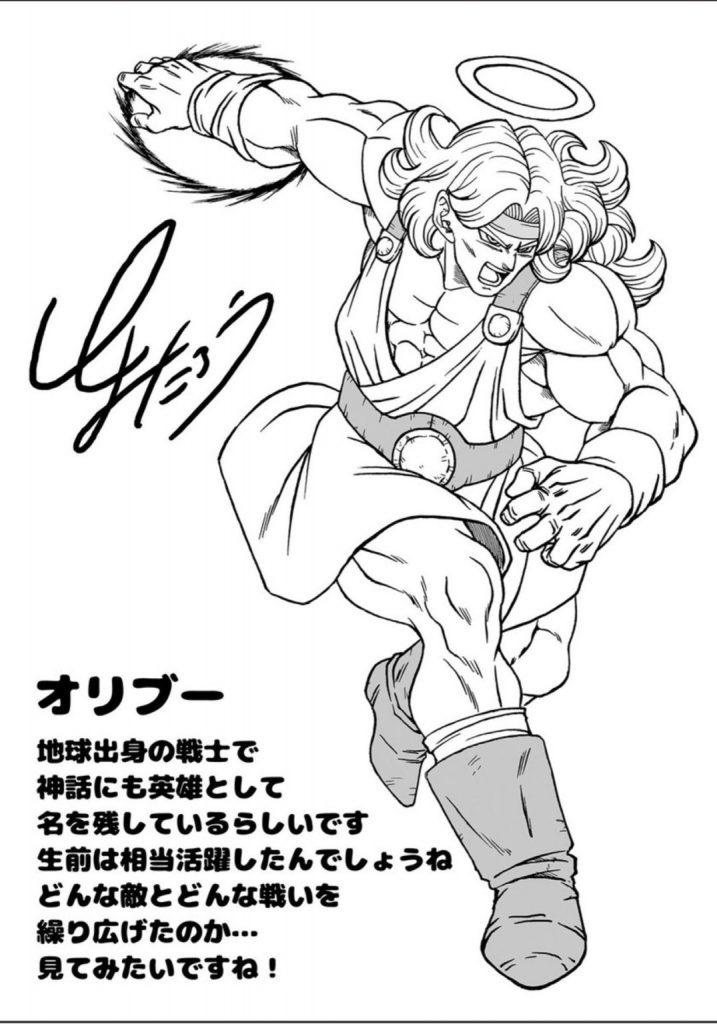 Dragon-Ball-Super-Olibu-Toyotaro